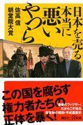 日本を売る本当に悪いやつらの本