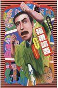 福沢諭吉の本