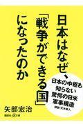 日本はなぜ、「戦争ができる国」になったのかの本