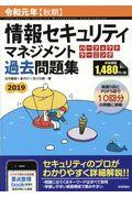 情報セキュリティマネジメントパーフェクトラーニング過去問題集 令和元年【秋期】の本