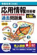応用情報技術者パーフェクトラーニング過去問題集 令和元年【秋期】の本