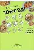10分2品!やせる糖質オフレシピの本