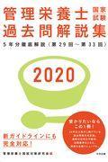 管理栄養士国家試験過去問解説集 2020の本