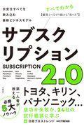 サブスクリプション2.0の本