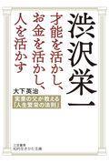 渋沢栄一才能を活かし、お金を活かし、人を活かすの本