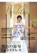 Be Bridal HIROSHIMA Wedding's vol.46(2019)の本