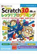 Scratch3.0で楽しむレッツ!プログラミングジュニア・プログラミング検定公式テキストの本