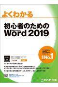 よくわかる初心者のためのMicrosoft Word 2019の本