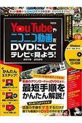 YouTubeやニコニコ動画をDVDにしてテレビで見よう! 2019ー2020の本