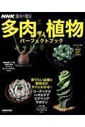 多肉植物パーフェクトブックの本