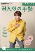 NHKみんなの手話 2019年7~9月/2020年1~3月の本
