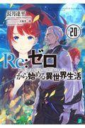 Re:ゼロから始める異世界生活 20の本