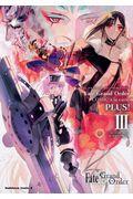Fate/Grand Order コミックアラカルト PLUS! 3の本