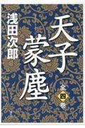 天子蒙塵(全4巻セット)の本