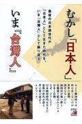 むかし「日本人」いま『台灣人』の本