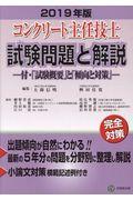 コンクリート主任技士試験問題と解説 2019年版の本