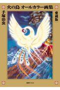 火の鳥オールカラー画集の本