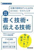 改訂新版 書く技術・伝える技術の本