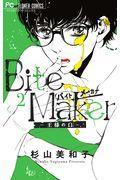 Bite Makerー王様のΩー 2の本