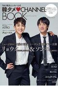 TBS韓流エンタメ公式韓タメ・CHANNEL BOOKの本