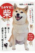 LOVE!柴の本