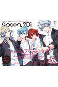 spoon.2Di vol.51の本