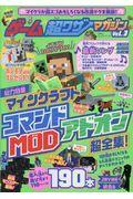 ゲーム超ワザマガジン Vol.3の本