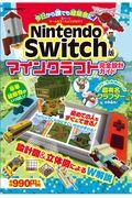 Nintendo Switch版マインクラフト完全設計ガイドの本