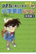 名探偵コナンと楽しく学ぶ小学英語ドリル 表現編 1の本