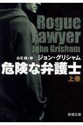 危険な弁護士 上の本
