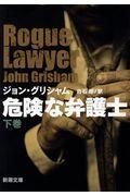 危険な弁護士 下の本