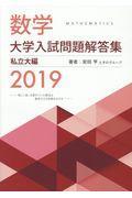 数学大学入試問題解答集私立大編 2019の本