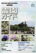 霊園ガイド 2019 夏季号の本