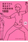 起きてから寝るまで中国語表現1000の本