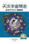 天文宇宙検定公式テキスト2級 2019~2020年版の本