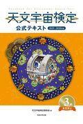 天文宇宙検定公式テキスト3級 2019~2020年版の本