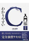 第2版 わかりやすいC入門編の本