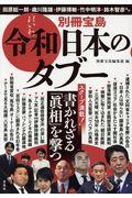 令和日本のタブーの本
