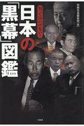 知ってはいけない!日本の「黒幕」図鑑の本