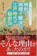 カラー版でますますわかった!地形と地理で解決!!江戸時代の秘密56の本