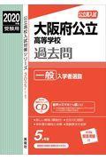 大阪府公立高等学校一般入学者選抜 2020年度受験用の本