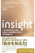Insightの本