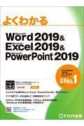 よくわかるMicrosoft Word 2019 &Microsoft  Excel 2019 &Mの本