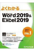 よくわかるMicrosoft Word 2019 & Microsoft Excel 2019の本