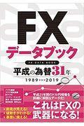 FXデータブック平成の為替31年 1989ー2019の本