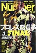 Sports Graphic Number (スポーツ・グラフィック ナンバー) 2019年 7/11号
