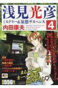 浅見光彦ミステリー&旅愁サスペンス 4の本