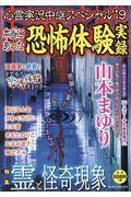 心霊実況中継スペシャル '19の本