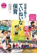 日本が誇る!ていねいな保育の本