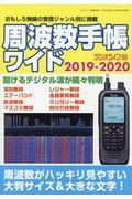 周波数手帳ワイド 2019ー2020の本